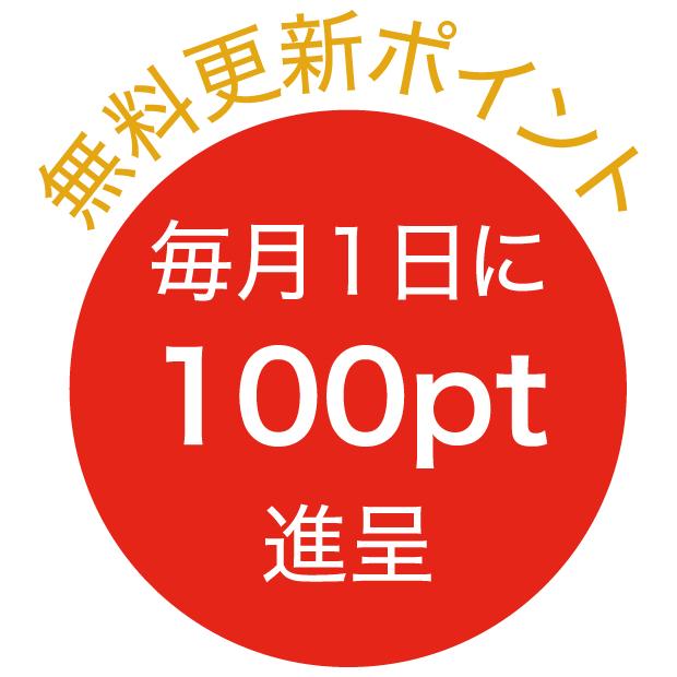 無料更新ポイントロゴ