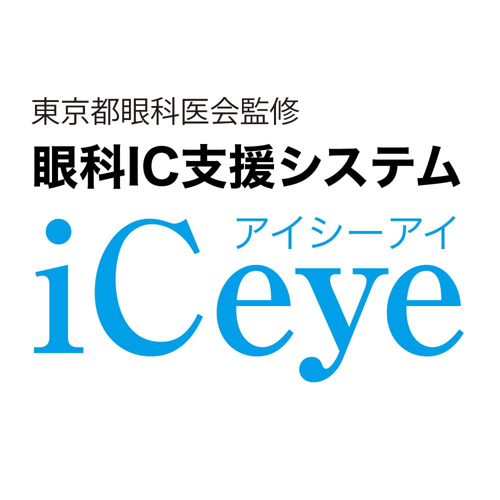 眼科IC支援システムiCeyeロゴ