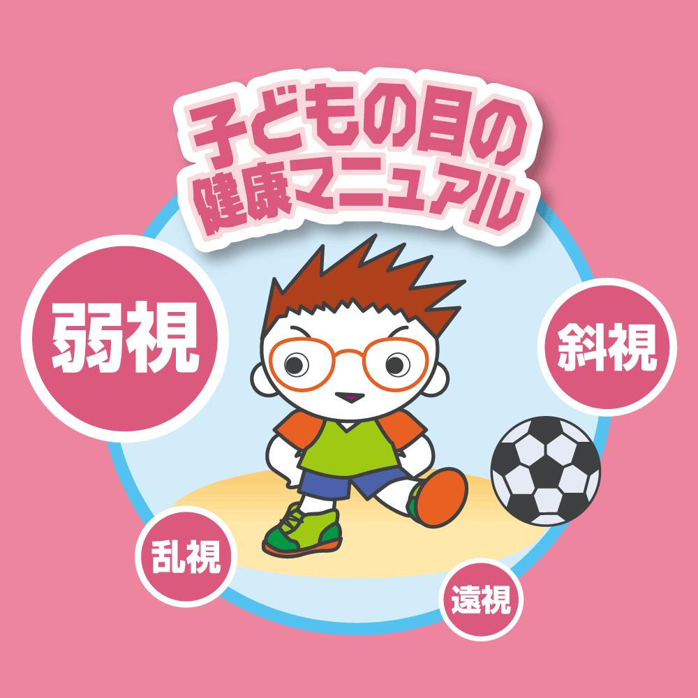 子どもの目の健康マニュアルロゴ